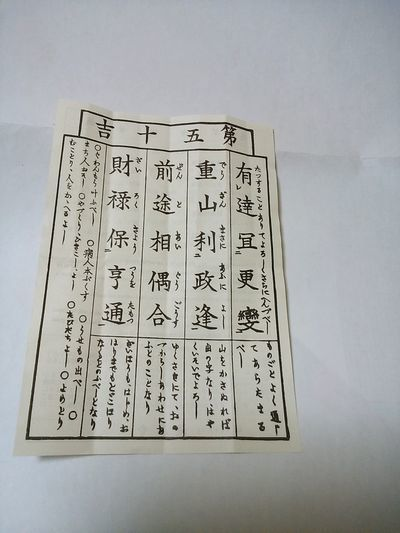 omikuji-1.jpg
