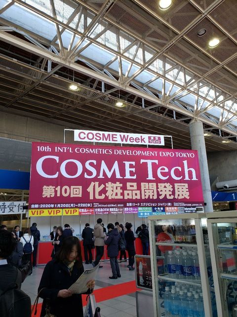cosme2020.jpg