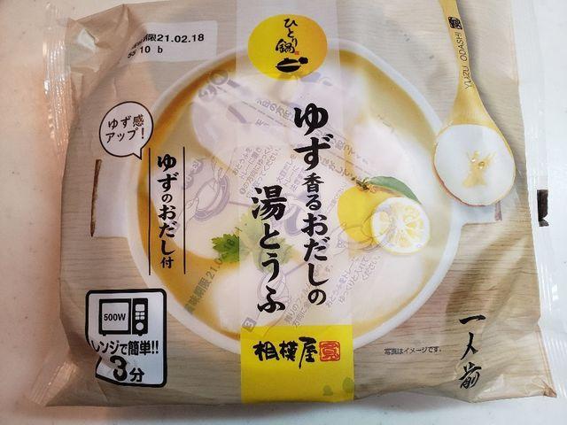 yuzu_tofu.jpg